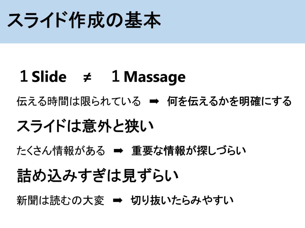 Information-rich/slides